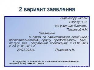 2 вариант заявления Директору школы Рябову В. И. от учителя биологии Павловой А.