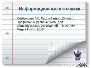 Информационные источники Хлебинская Г.Ф. Русский язык. 10 класс. Профильный уров