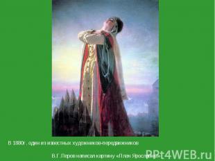 В 1880г. один из известных художников-передвижников В.Г.Перов написал картину «П