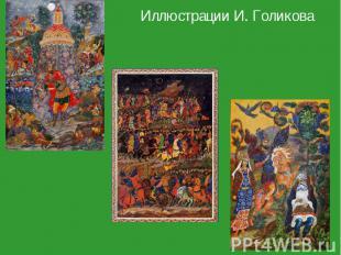 Иллюстрации И. Голикова