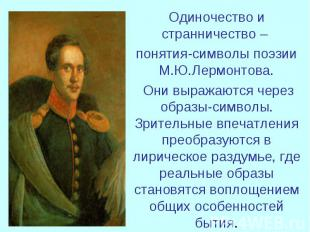 Одиночество и странничество – понятия-символы поэзии М.Ю.Лермонтова. Они выражаю
