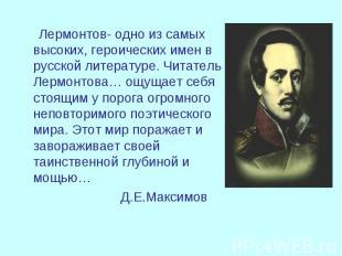 Лермонтов- одно из самых высоких, героических имен в русской литературе. Читател