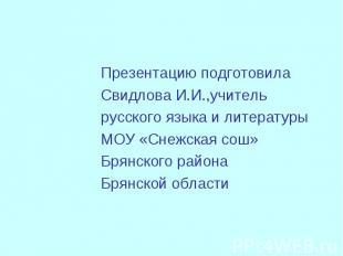 Презентацию подготовила Свидлова И.И.,учитель русского языка и литературы МОУ «С