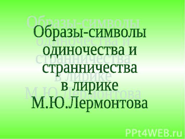 Образы-символыодиночества и странничества в лирике М.Ю.Лермонтова