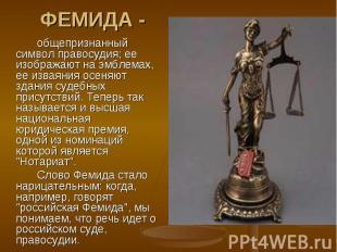 ФЕМИДА -общепризнанный символ правосудия; ее изображают на эмблемах, ее изваяния