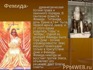 Фемида- древнегреческая богиня права и законного порядка. В пантеоне божеств Фем