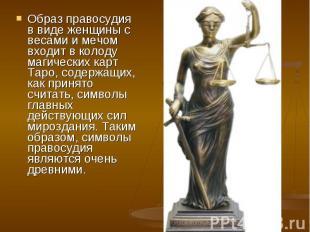 Образ правосудия в виде женщины с весами и мечом входит в колоду магических карт