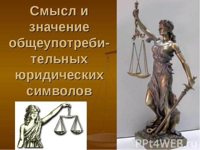 Смысл и значение общеупотреби- тельных юридических символов