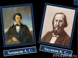 Хомяков А. С.Аксаков К. С.