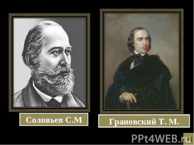 Соловьев С.МГрановский Т. М.