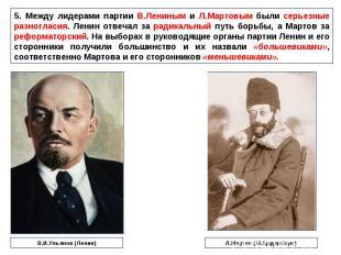 5. Между лидерами партии В.Лениным и Л.Мартовым были серьезные разногласия. Лени