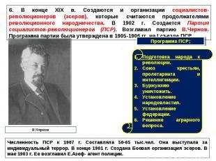 6. В конце XIX в. Создаются и организации социалистов-революционеров (эсеров), к