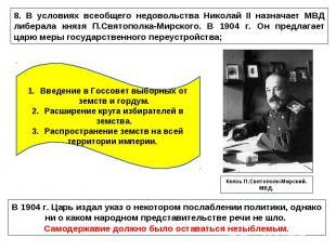 8. В условиях всеобщего недовольства Николай II назначает МВД либерала князя П.С