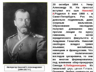 20 октября 1894 г. Умер Александр III. На престол вступил его сын Николай II.Род