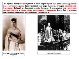 Во время праздничных гуляний в честь коронации в мае 1896 г. На Ходынском поле с