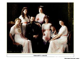Николай II с семьёй.