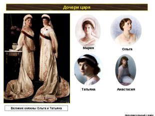 Дочери царяВеликие княжны Ольга и Татьяна