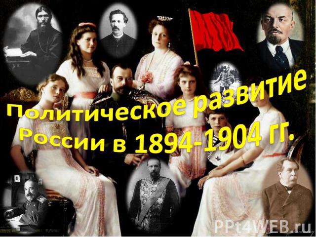 Политическое развитие России в 1894-1904 гг
