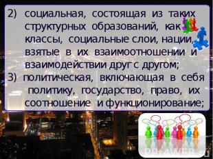 социальная, состоящая из таких структурных образований, как классы, социальные с