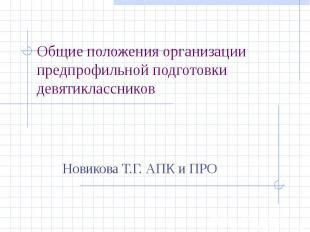 Общие положения организации предпрофильной подготовки девятиклассников Новикова