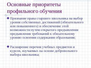 Основные приоритеты профильного обучения Признание права старшего школьника на в