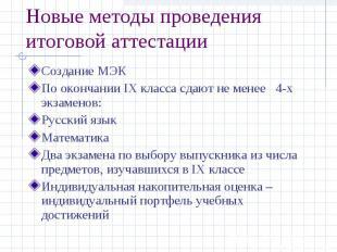 Новые методы проведения итоговой аттестацииСоздание МЭКПо окончании IX класса сд