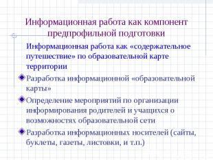 Информационная работа как компонент предпрофильной подготовкиИнформационная рабо