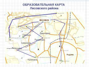 ОБРАЗОВАТЕЛЬНАЯ КАРТА Лесовского района