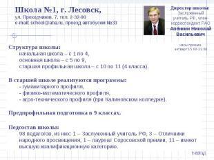 Школа №1, г. Лесовск, ул. Проходчиков, 7, тел. 2-32-90e-mail: school@aha.ru, про