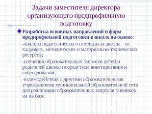 Задачи заместителя директора организующего предпрофильную подготовкуРазработка о