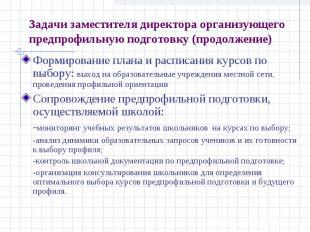 Задачи заместителя директора организующего предпрофильную подготовку (продолжени