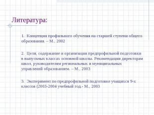 Литература: 1. Концепция профильного обучения на старшей ступени общего образова