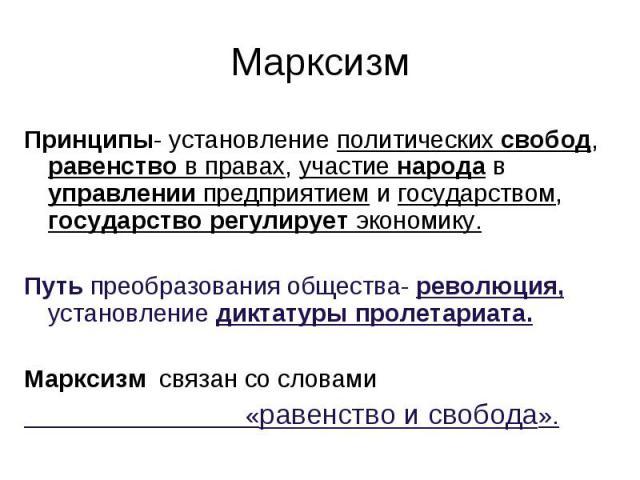 Марксизм Принципы- установление политических свобод, равенство в правах, участие народа в управлении предприятием и государством, государство регулирует экономику.Путь преобразования общества- революция, установление диктатуры пролетариата. Марксизм…
