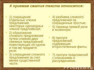 К приемам сжатия текста относятся: 1) сокращение отдельных членов предложения, н