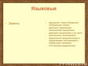 Языковые Замены однородные члены обобщением (обобщающим словом)фрагмента предлож