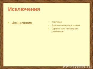 Исключения Исключения повторовФрагментов предложенияОдного Или нескольких синони