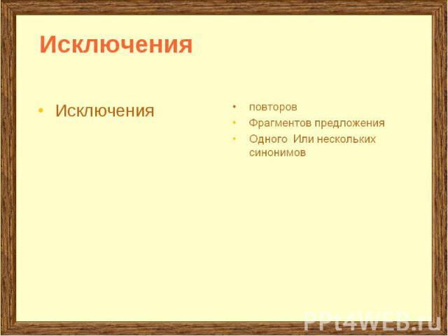 Исключения Исключения повторовФрагментов предложенияОдного Или нескольких синонимов