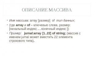 Описание массиваИмя массива: array [размер] of тип данных;(где array и of – ключ