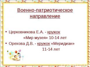 Военно-патриотическое направление Церковникова Е.А. - кружок «Мир музея» 10-14 л