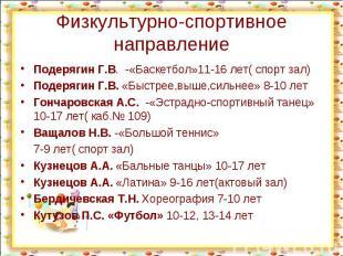 Физкультурно-спортивное направление Подерягин Г.В. -«Баскетбол»11-16 лет( спорт
