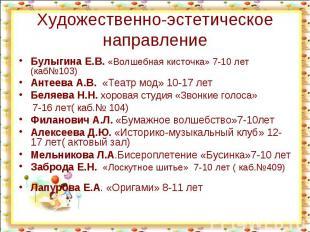 Художественно-эстетическое направление Булыгина Е.В. «Волшебная кисточка» 7-10 л