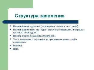 Структура заявления Наименование адресата (учреждения, должностного лица).Наимен