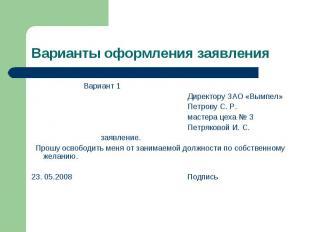 Варианты оформления заявления Вариант 1 Директору ЗАО «Вымпел» Петрову С. Р. мас