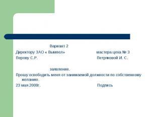 Вариант 2Директору ЗАО « Вымпел» мастера цеха № 3Перову С.Р. Петряковой И. С. за