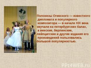 Полонезы Огинского — известного дипломата и популярного композитора — в начале X