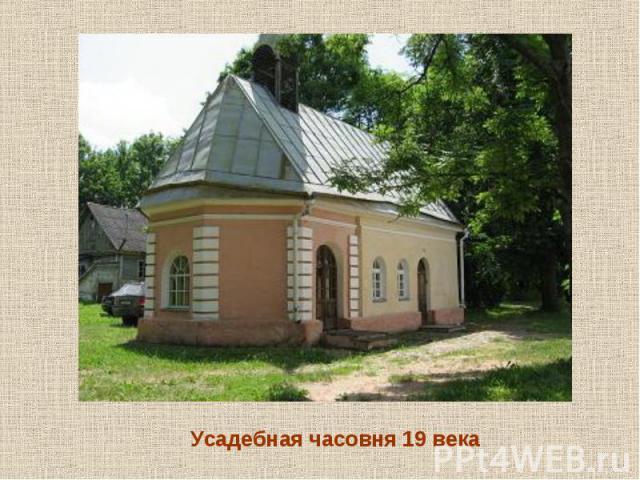 Усадебная часовня 19 века