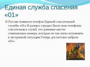 Единая служба спасения «01» В России появился телефон Единой спасательной службы