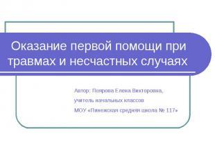 Оказание первой помощи при травмах и несчастных случаях Автор: Поярова Елена Вик