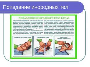 Попадание инородных тел