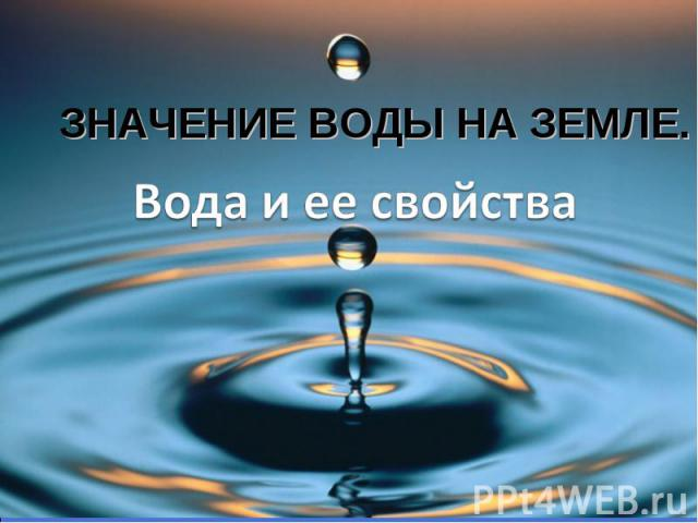 Значение воды на Земле. Вода и ее свойства